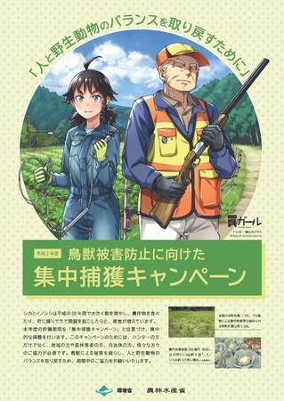 Wana Girl Mangaka Creates Poster For Environmentalist Campaign
