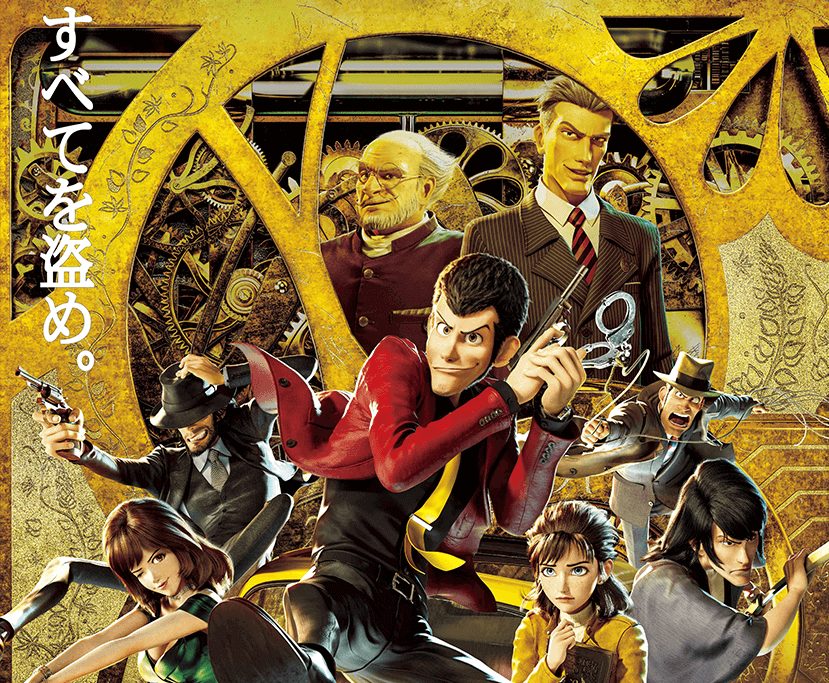 Lupin III: The First anime movie poster