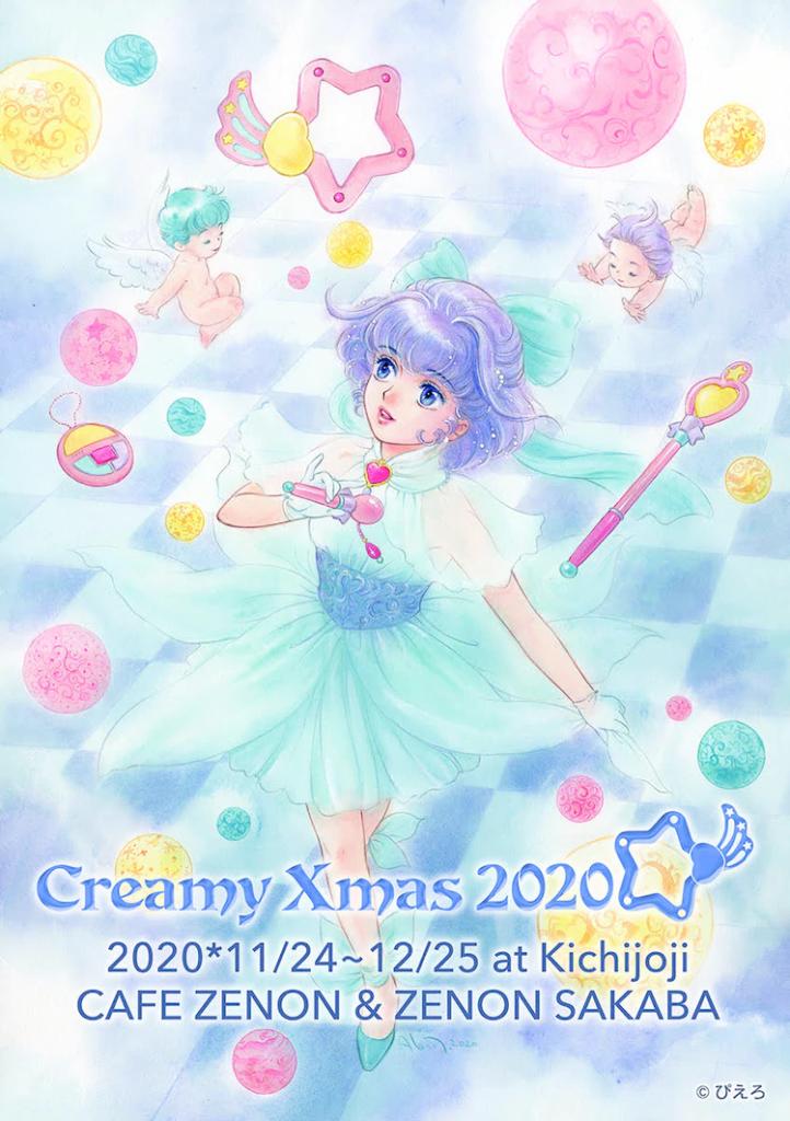 Creamy Mami Creamy Xmas event Poster