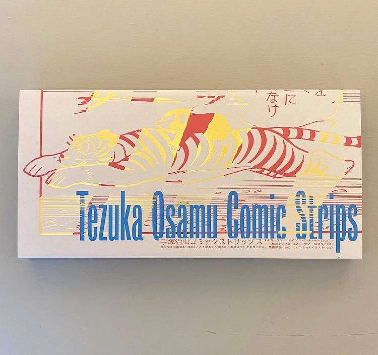 Osamu Tezuka Comic Strips | Manga