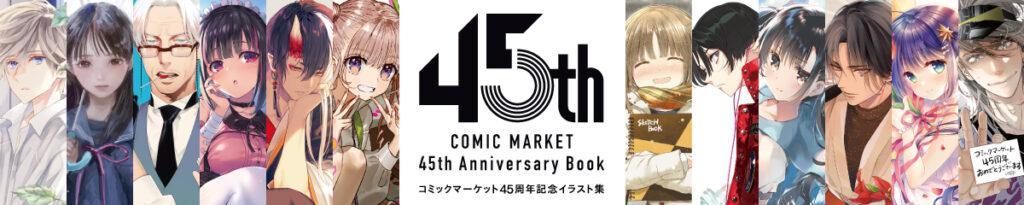 Comiket 45th Anniversary Illustration Book