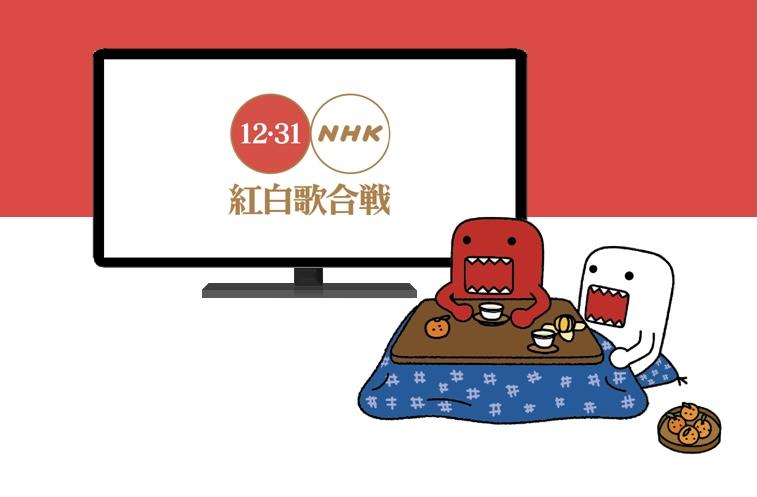 Visual for the 71st NHK Kouhaku Uta Gassen Live Broadcast