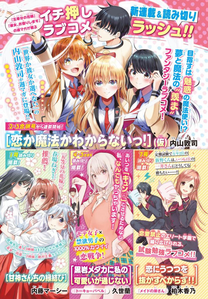 Weekly Shonen Magazine prepares rush of love comedies