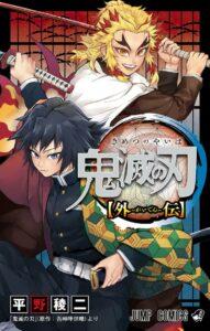 Kimetsu no Yaiba: Gaiden Manga Cover