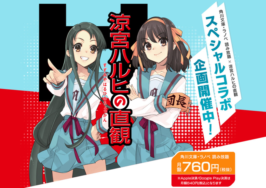 Kyon Reads Synopsis of Haruhi Suzumiya Novel In Online Book Deal
