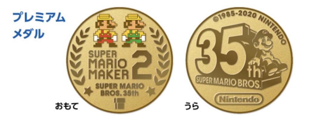 Mario Medal