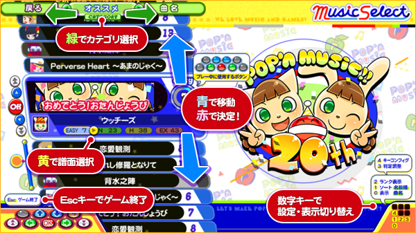 Popn Lively Music Select