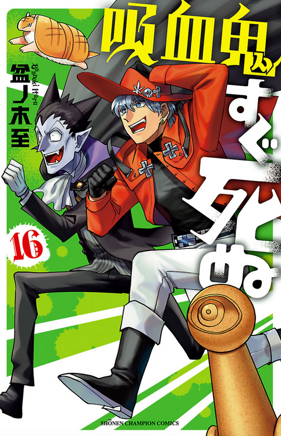 Cast Named For 2021 Anime Adaptation of Gag Manga The Vampire Dies In No Time