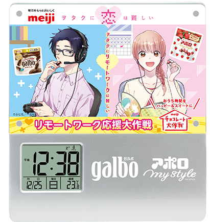 Wotakoi Collaborates With Meiji Chocolate For Prize Campaign