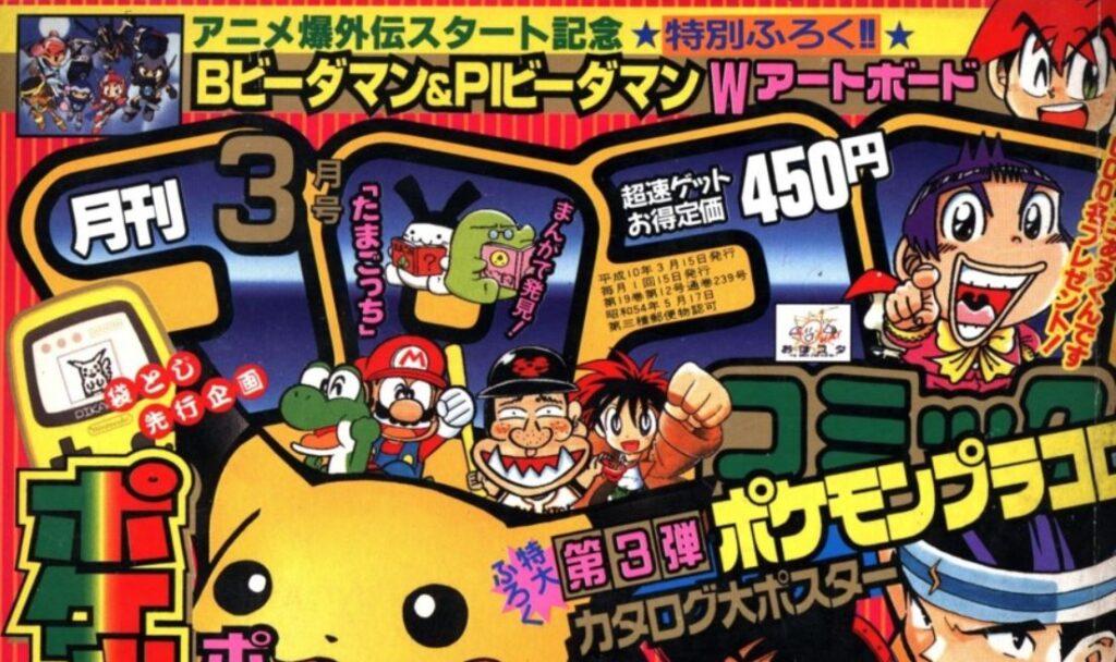 CoroCoro Comic Cover Artist Awarded Guinness World Record