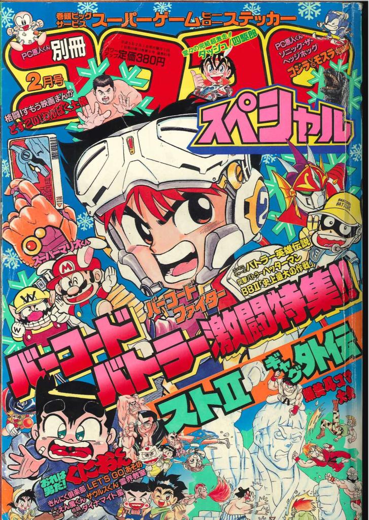 CoroCoro Manga Magazine Cover