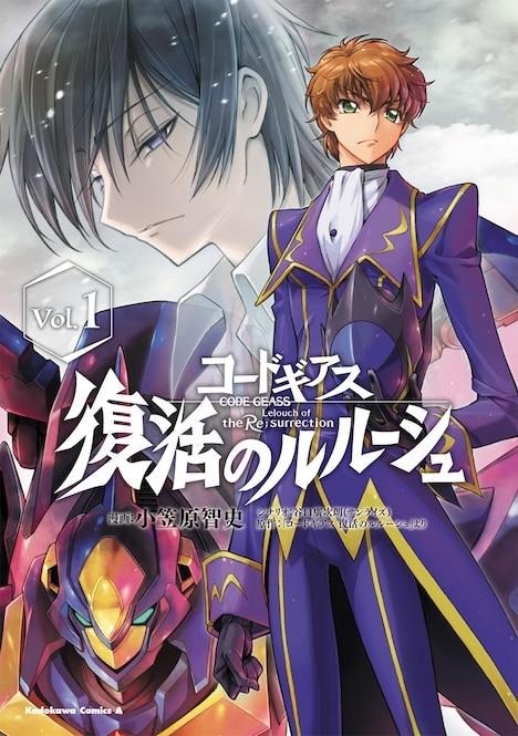 New Code Geass Manga