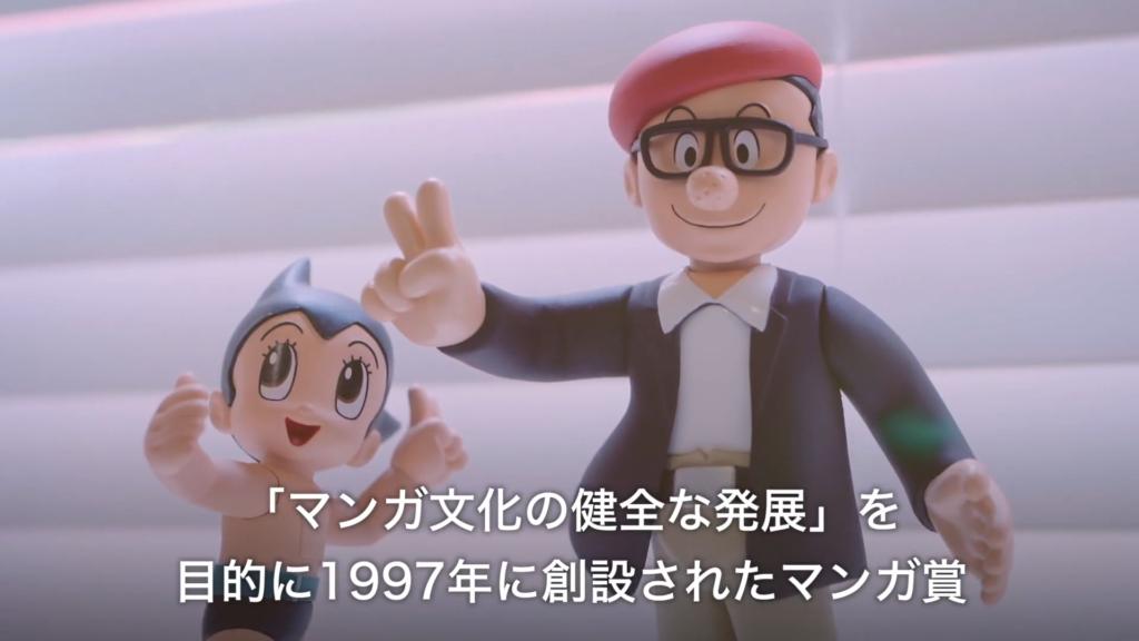 2020 Osamu Tezuka Cultural Prize video