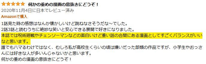 Magu-chan volume 1 reception