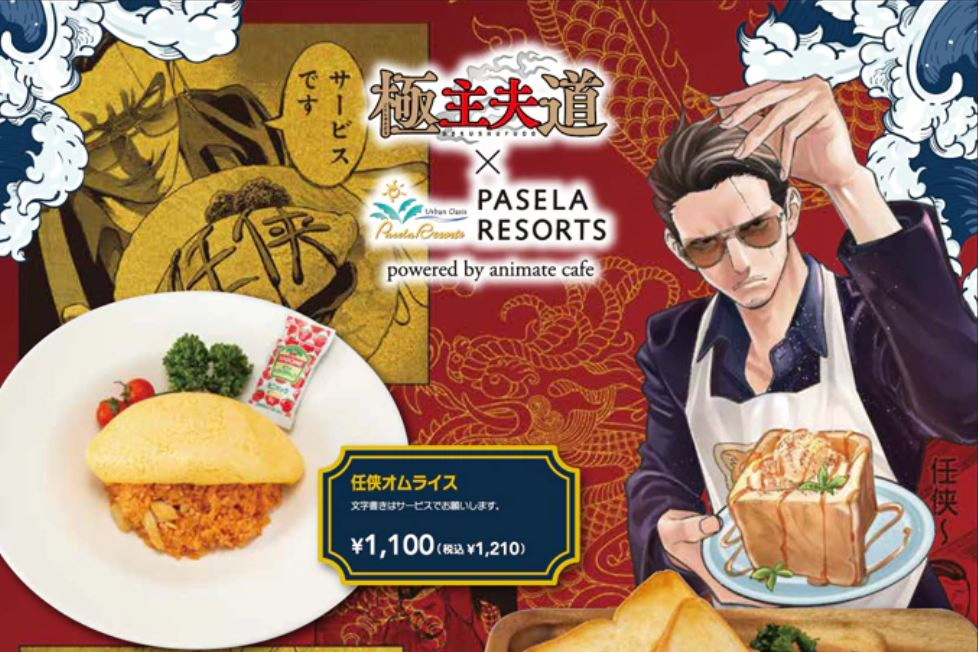 The Way Of The Househusband Cafe Opens Around Japan Next Week For A Limited Time