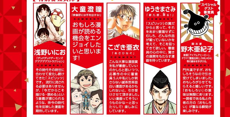 Spirits 40th anniversary manga competition judges