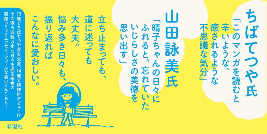 Tetsuya Chiba x Haruko Michikusa