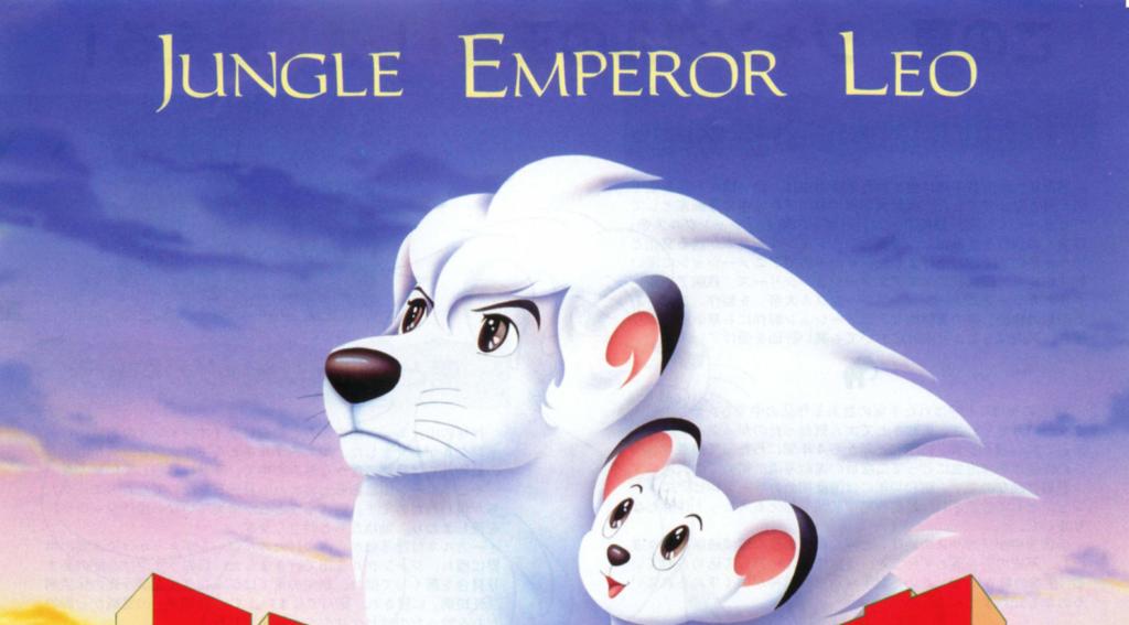 Jungle Emperor Leo Anime Poster