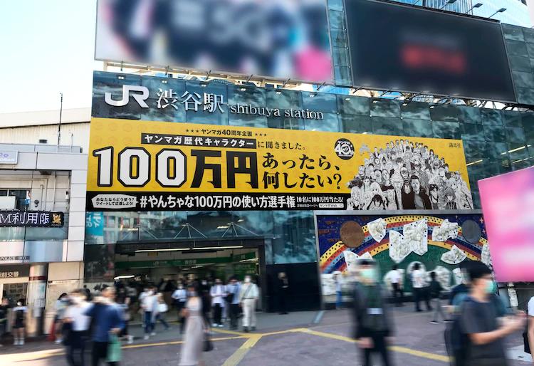 Young Magazine 1 million yen billboard