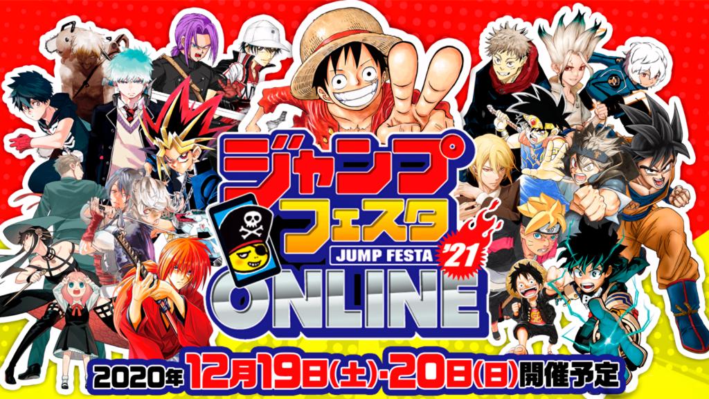 Jump Festa 2021 Online Visual