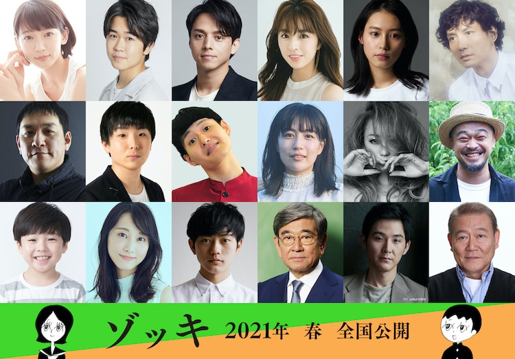 Cast for Zokki Live Action adaptation of manga