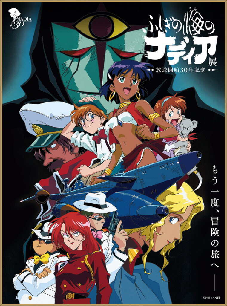 Nadia: The Secret of Blue Water anime poster