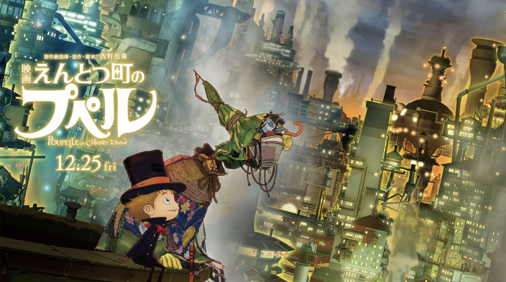 Image from Studio 4C's Poupelle of Chimney Town Anime Film