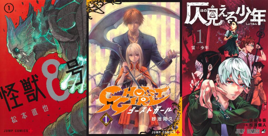 Covers for manga Ghost Reaper Girl, Kaiju No. 8 and Phantom Seer