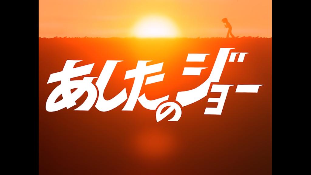 Ashita no Joe 4K anime logo