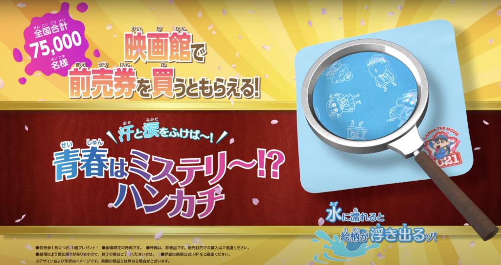 Crayon Shinchan Movie Goods