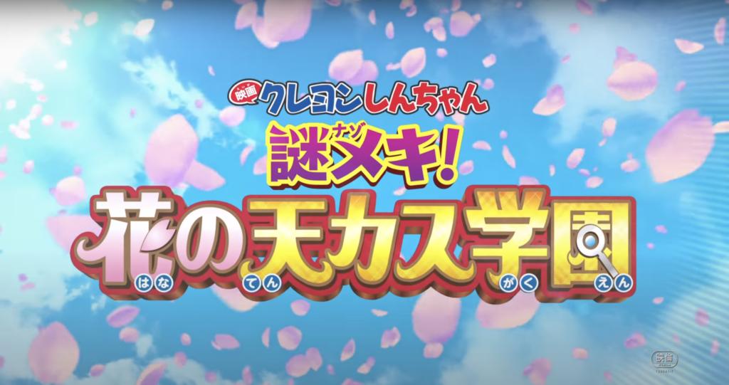 Logo image for Crayon Shinchan movie