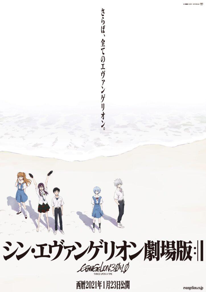 EVANGELION 3.0+1.0 anime poster