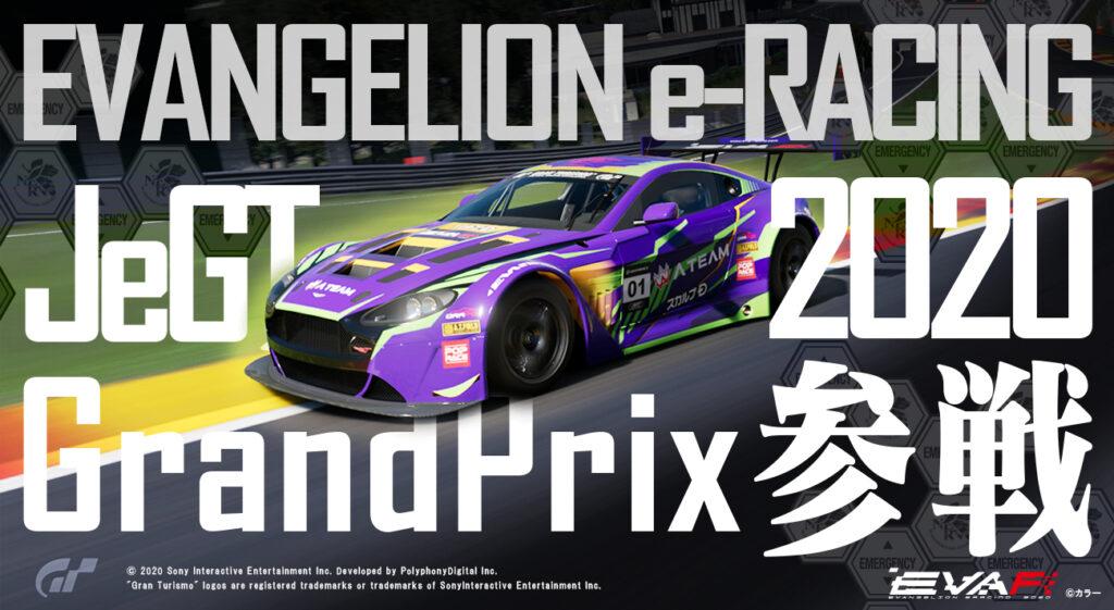 Illustration for EVANGELION e-RACING Team