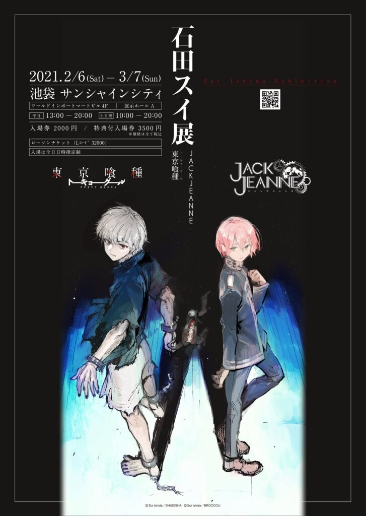 Sui Ishida Exhibition visual