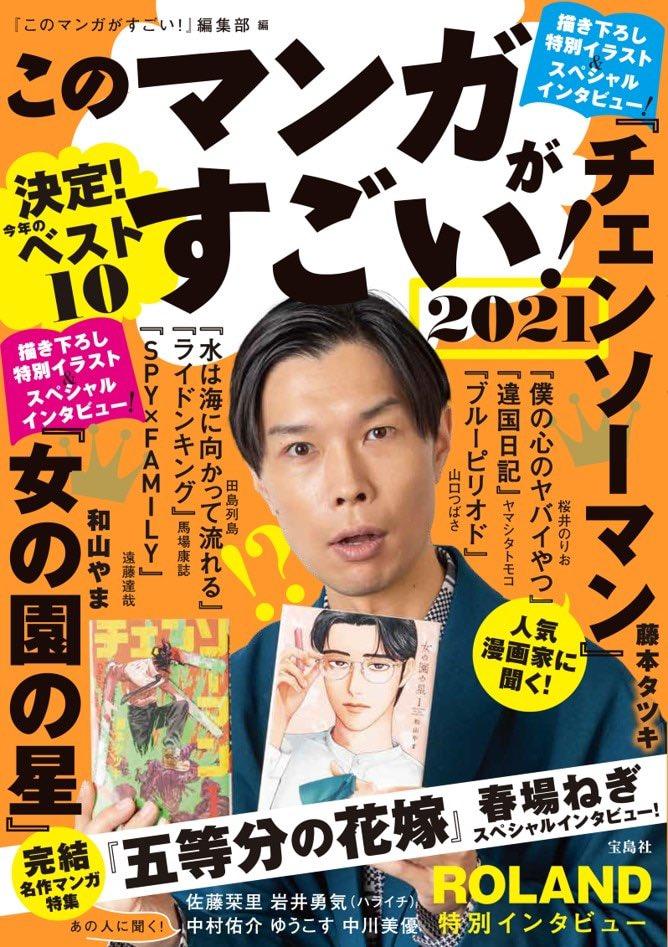 Kono Manga ga Sugoi! 2021