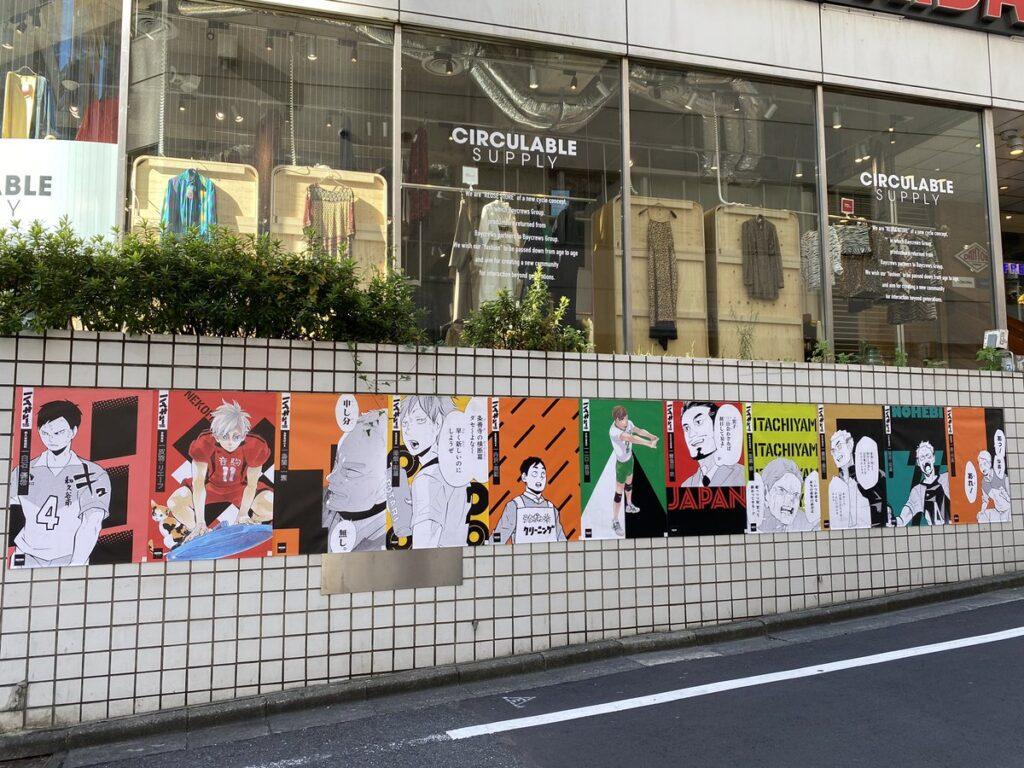 Posters for Haikyu's Shibuya campaign