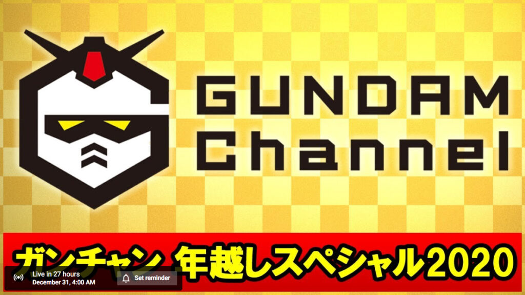 Gundam Channel On YouTube
