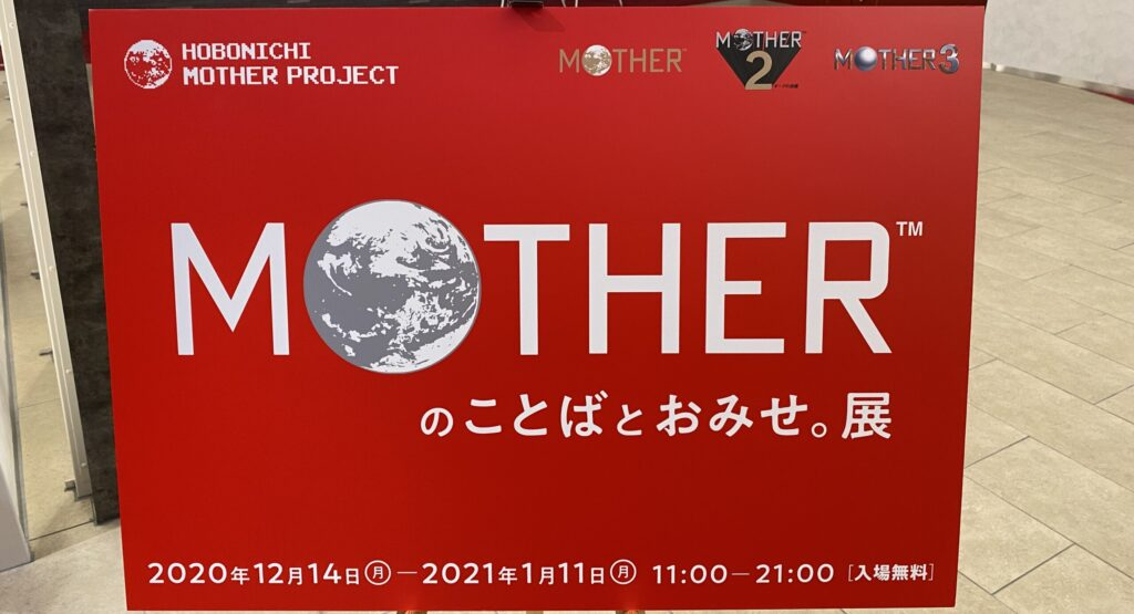 MOTHER's Words and Stories Exhibition