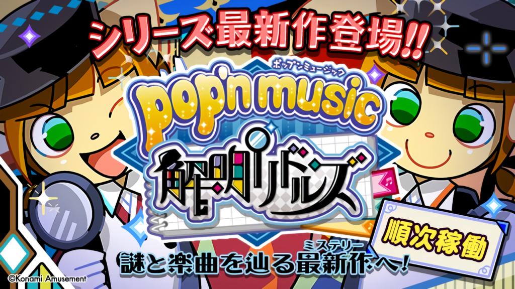 Kaimei Riddles pop'n music