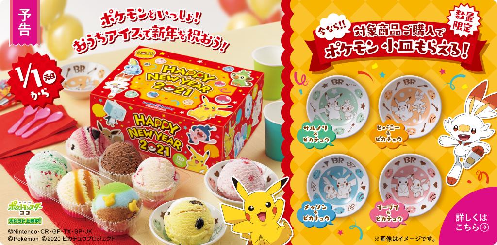 Baskin-Robbins Pokémon Ice Cream Package
