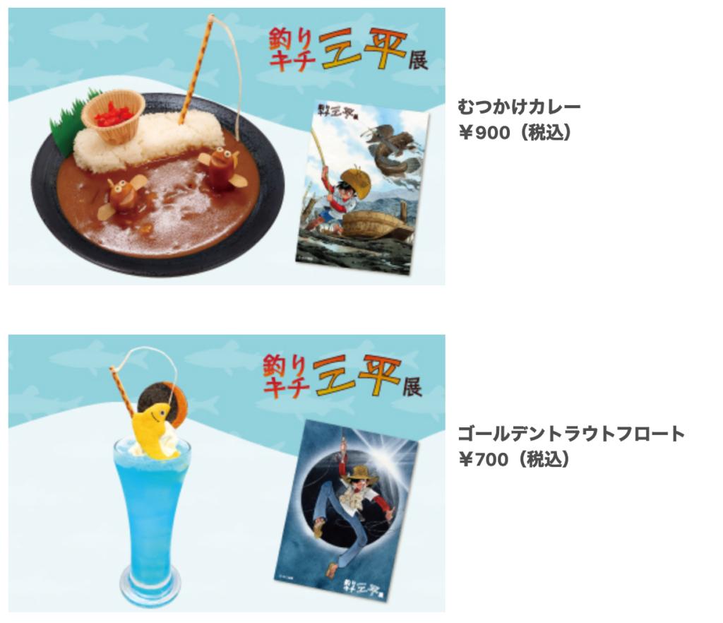 Tsurikichi Sanpei themed menu
