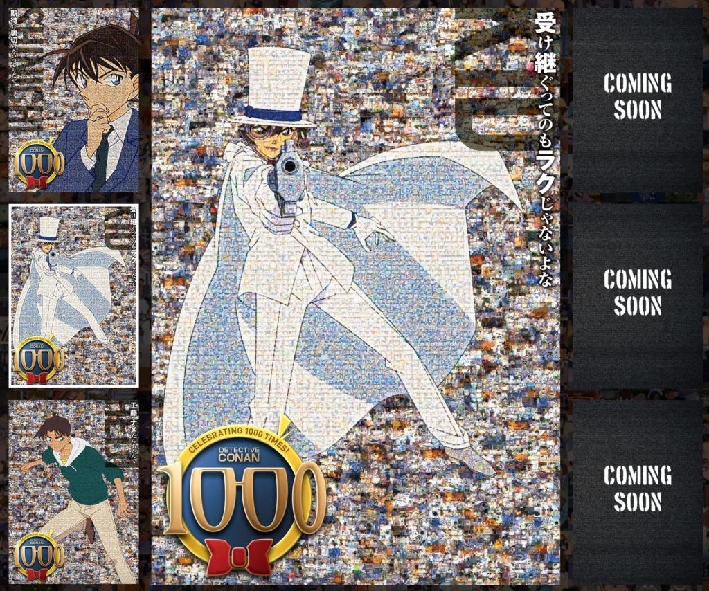 Key visuals for Detective Conan 25th anniversary remake episode