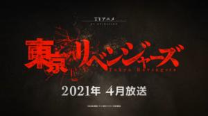 Tokyo Revengers release date