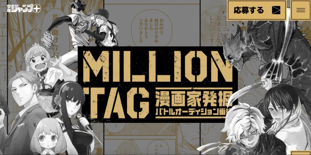Jump Plus Million Tag campaign