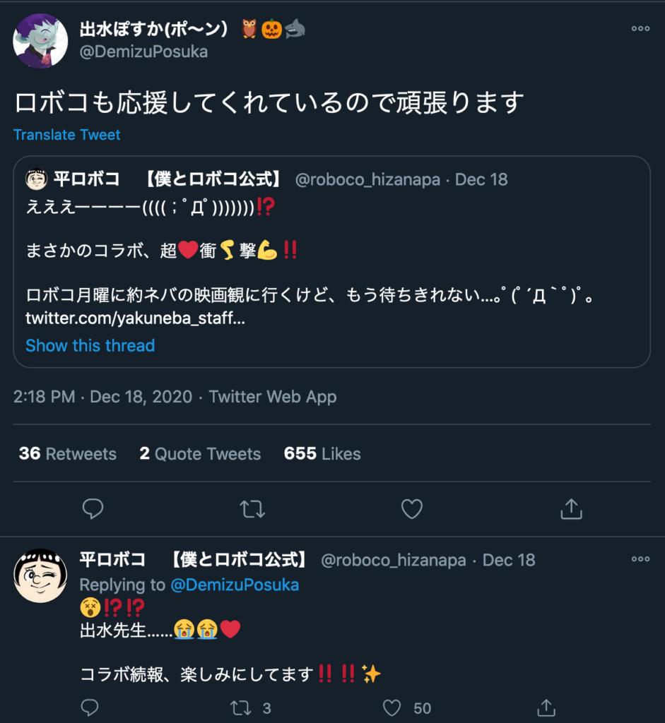 Posuka Demizu Twitter account