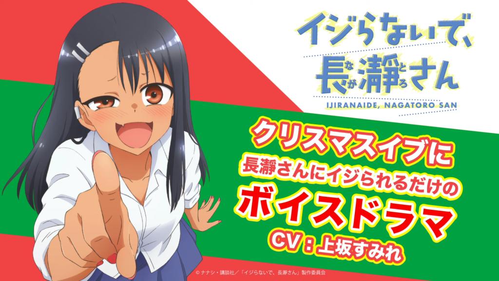 Screenshot from Nagatoro Christmas voice drama