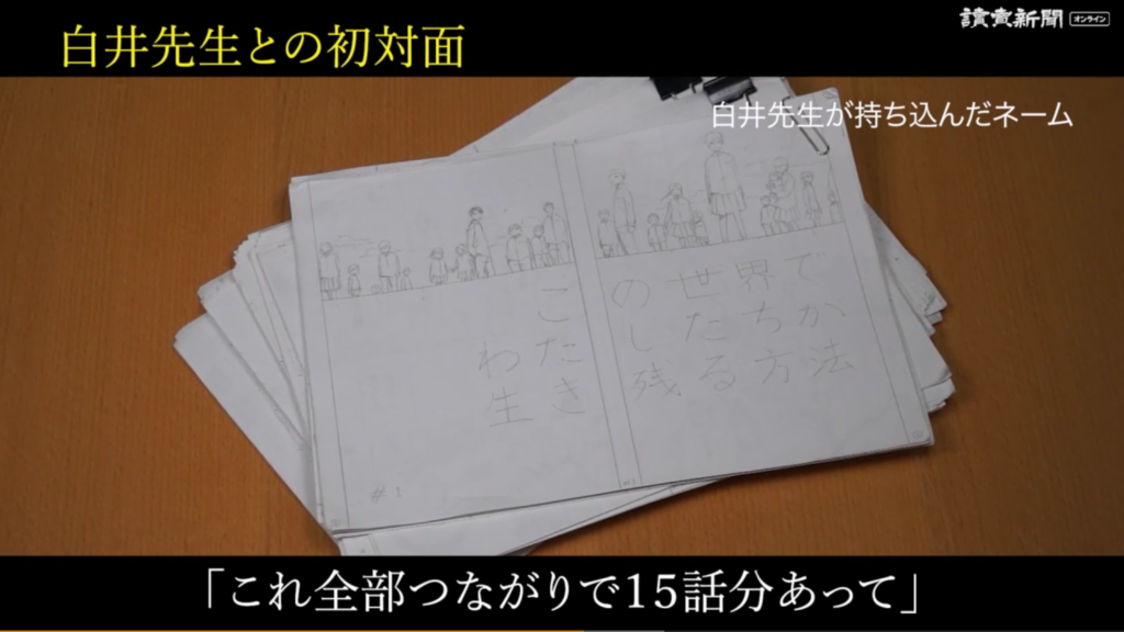 Kaiu Shirai's initial Promised Neverland manuscript