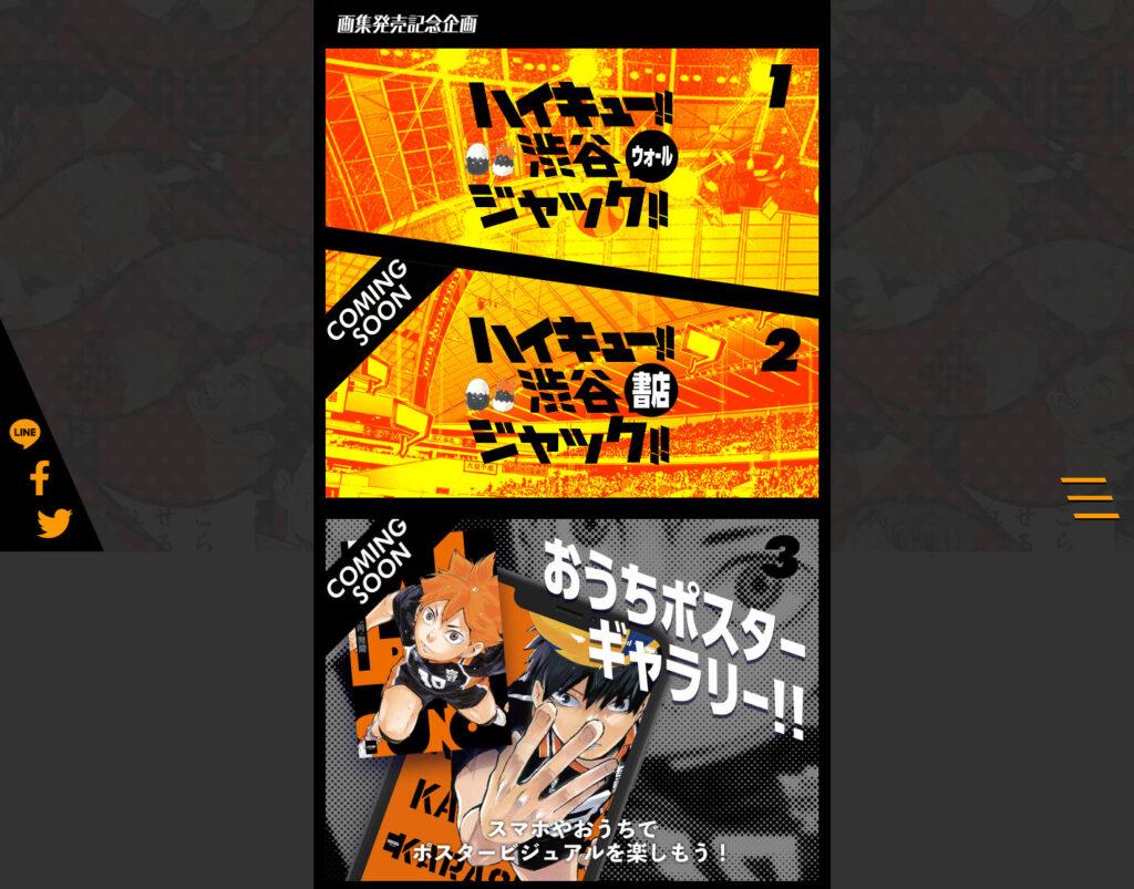 Upcoming projects for the Haikyu Shibuya campaign