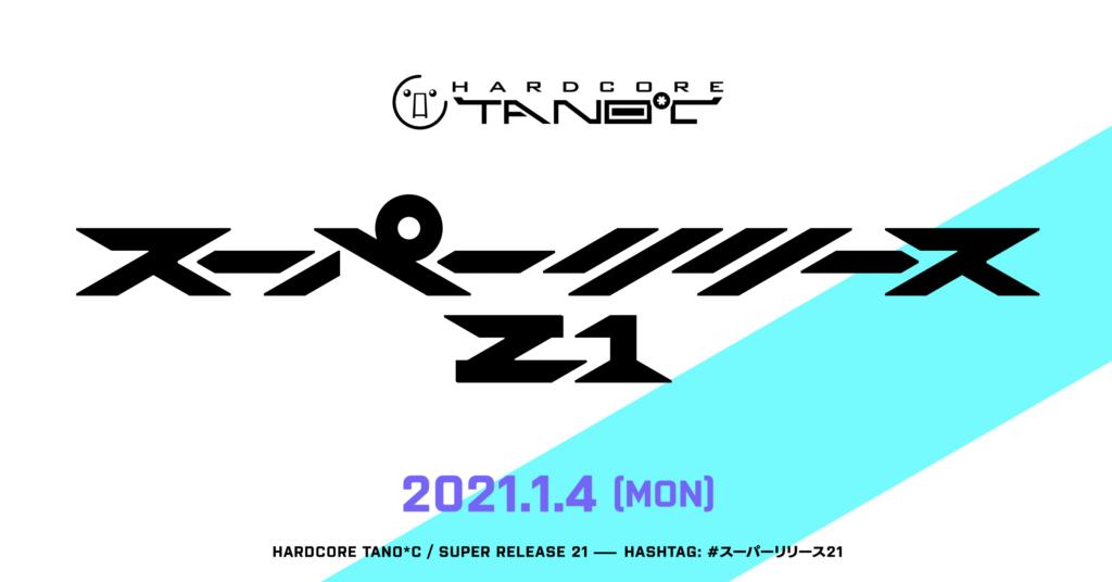 Super Release 21 Logo image
