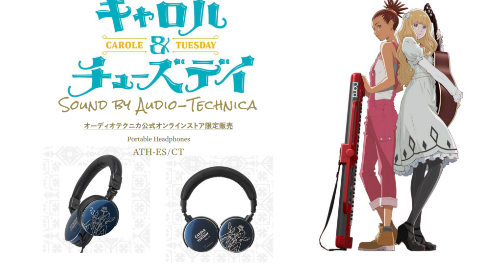 Audio-Technica Carole & Tuesday Headphones